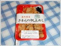 森町特産さわらの帆立めし(420円)
