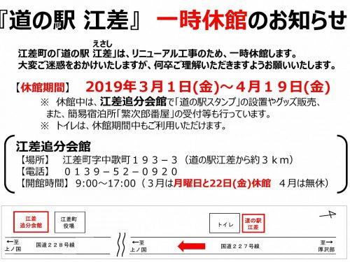 道の駅江差一時休館のお知らせ