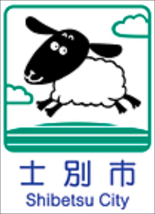 士別市カントリーサイン